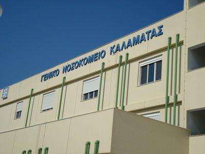 Νέα δωρεά στο Νοσοκομείο Καλαμάτας από τον Αθανάσιο Μαρτίνο