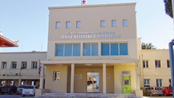 Νέα επιχορήγηση από το Υπουργείο Υγείας σε Νοσοκομείο Κυπαρισσίας και Κέντρο Υγείας Καλαμάτας